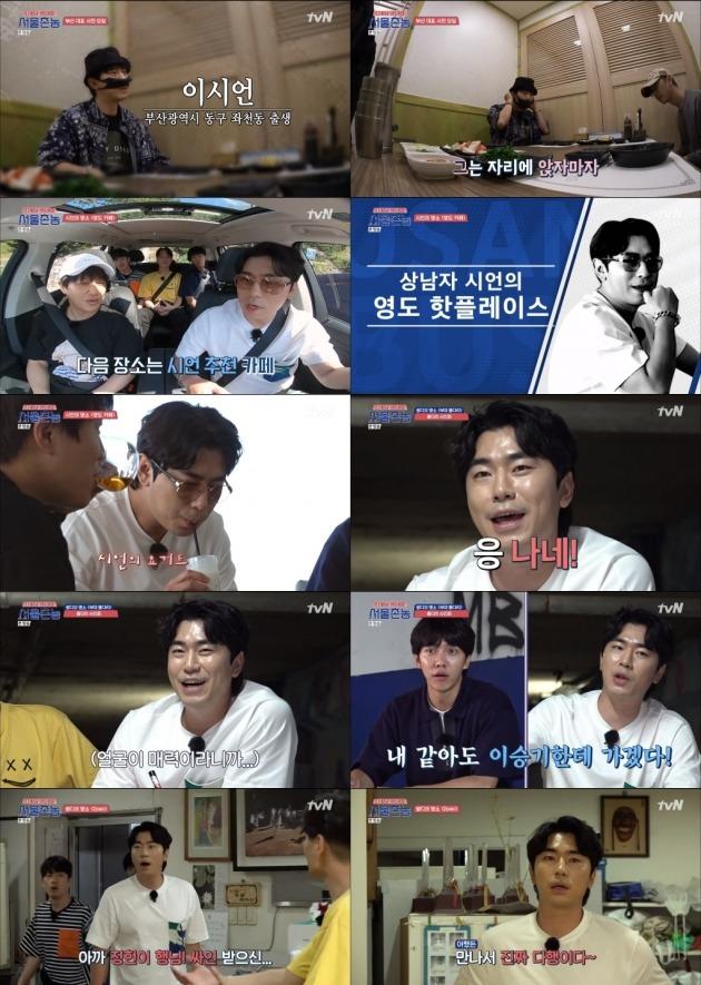 '서울촌놈' 이시언./사진제공=tvN