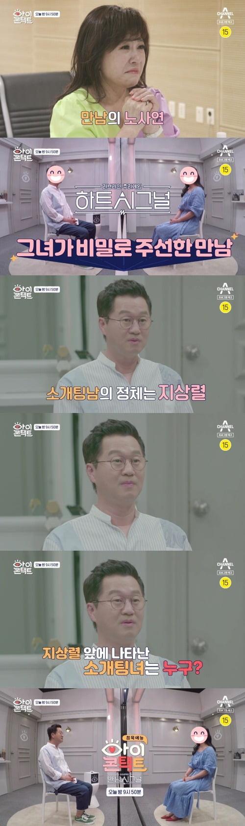 '아이콘택트' 지상렬 / 사진제공=채널A