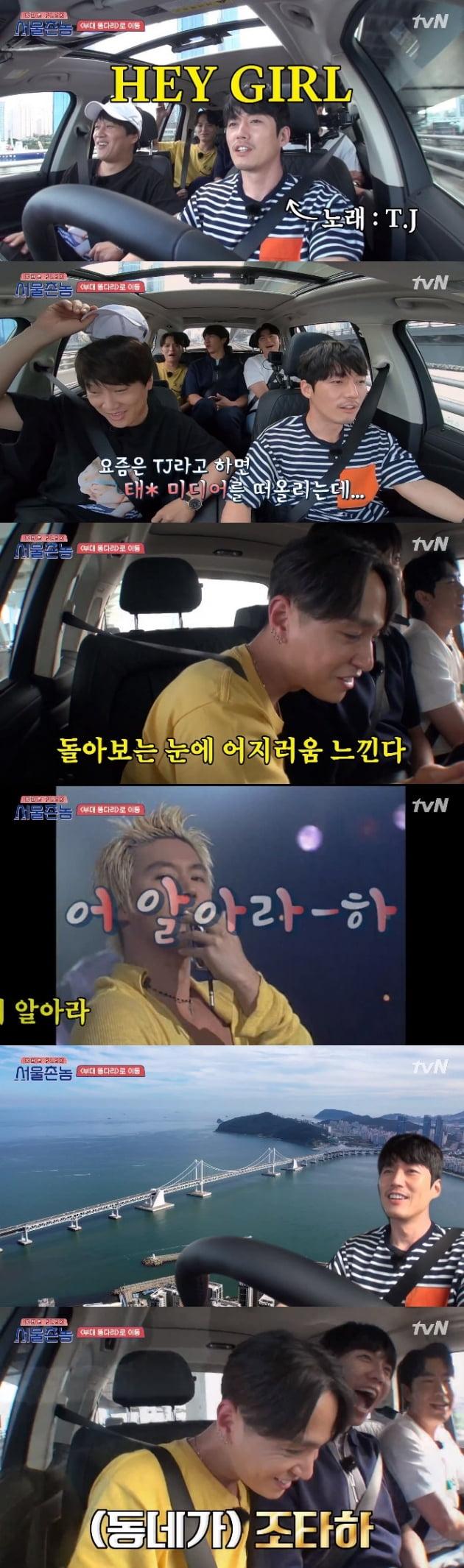 '서울촌놈' 1회 / 사진 = tvN 영상 캡처