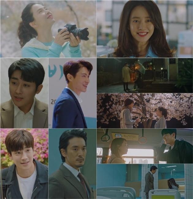 '우리, 사랑했을까' / 사진 = JTBC 영상 캡처