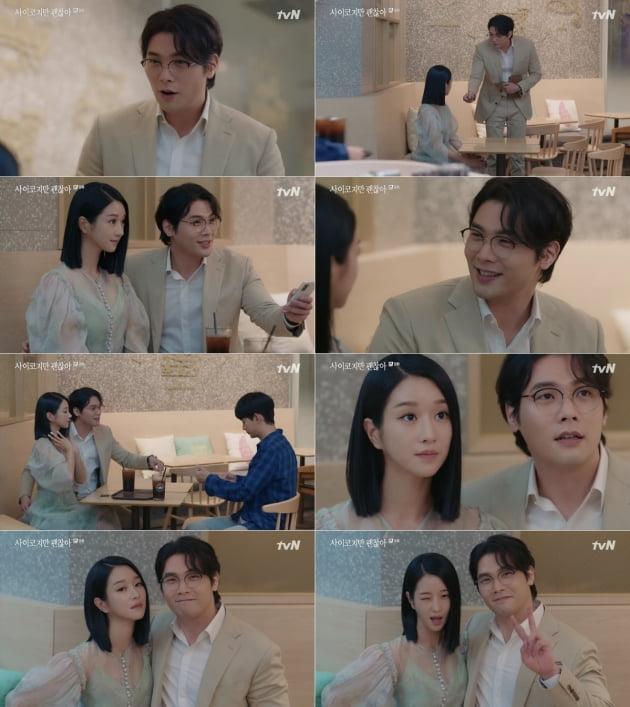 '사이코지만 괜찮아' 속 최다니엘/ 사진=tvN 방송 화면
