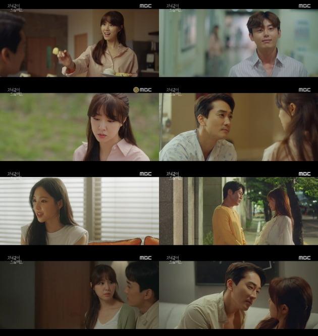 '저녁 같이 드실래요?' 송승헌, 서지혜 / 사진=MBC 방송화면