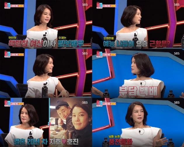 '동상이몽2' 스페셜 MC 김지호/ 사진=SBS 방송 화면