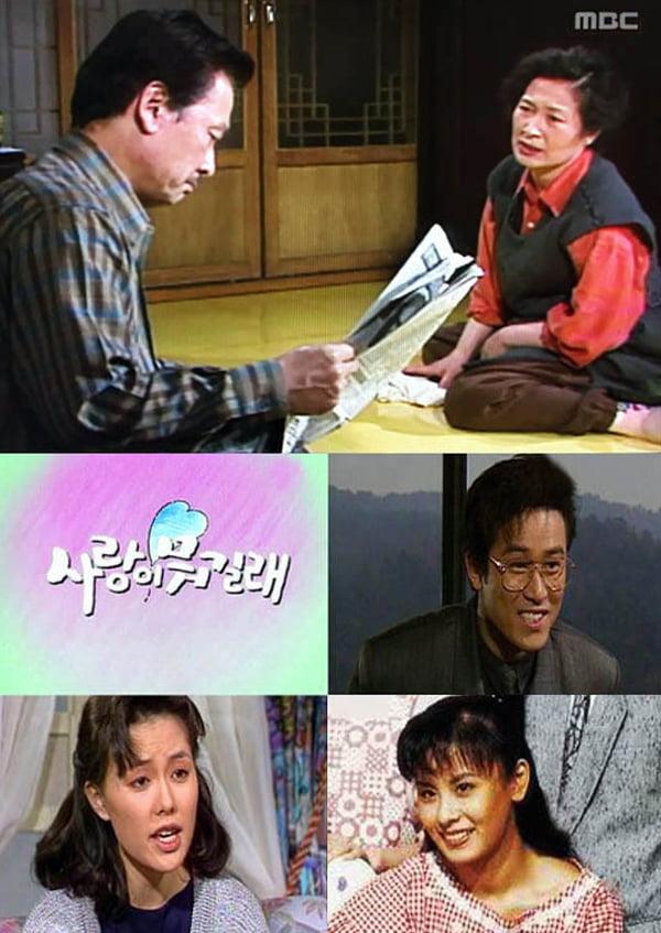 '사랑이 뭐길래' 스틸컷/ 사진=MBC 공식 홈페이지