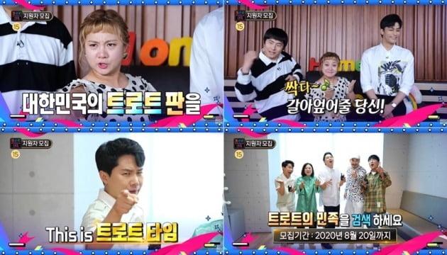 '트로트의 민족' 응원 영상 캡처 / 사진제공=MBC