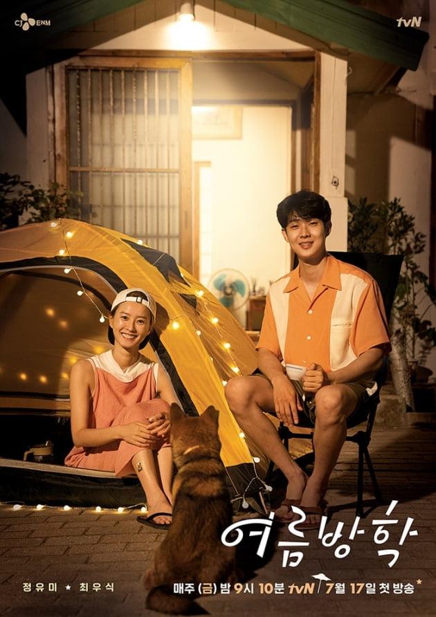 '여름방학' 포스터 / 사진 = tvN 제공