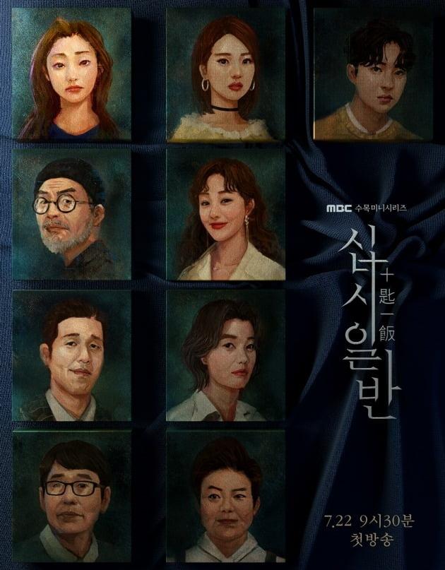 '십시일반' 캐릭터 포스터./사진제공=MBC