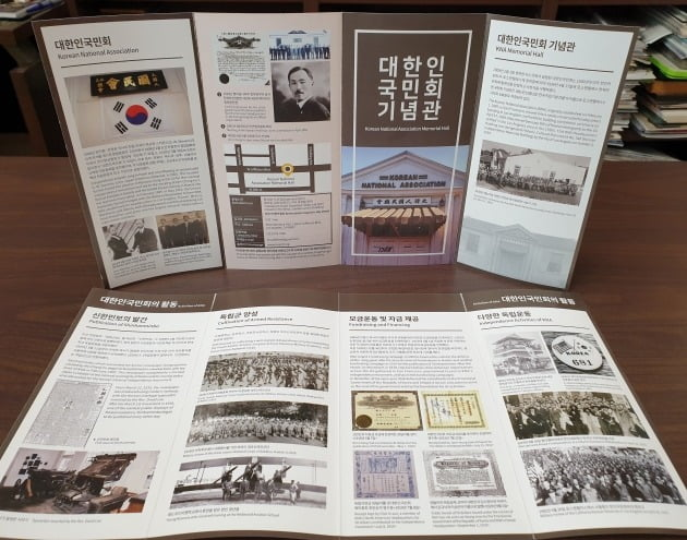미국 LA에 위치한 대한인국민회에 배우 송혜교, 서경덕 교수가 기증한 한국어 및 영어 안내서 / 사진제공=서경덕 교수