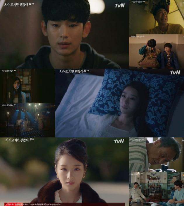 '사이코지만 괜찮아' / 사진=tvN 제공