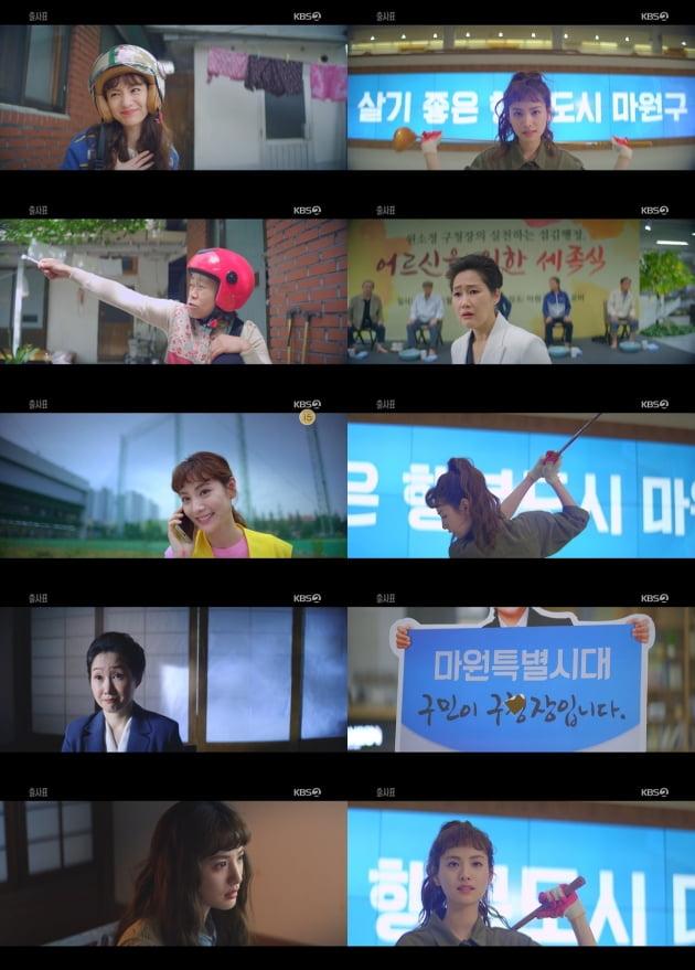 '출사표' 나나/ 사진=KBS2 제공