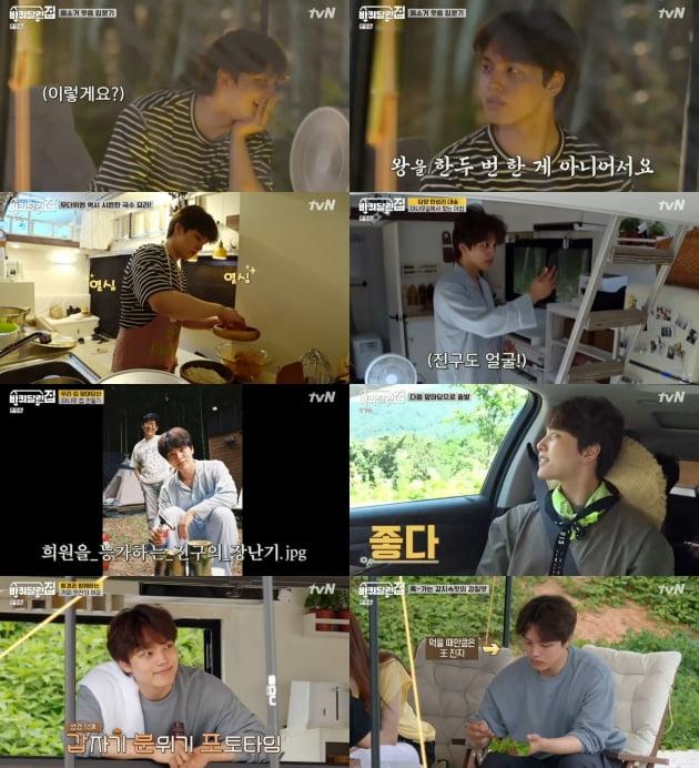 '바퀴 달린 집' 속 여진구/ 사진=tvN 제공