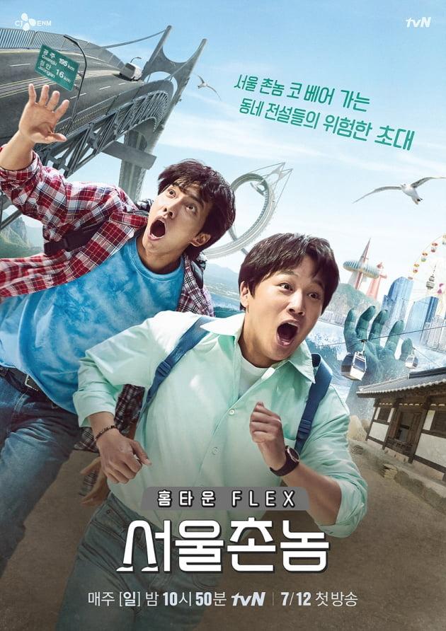 '서울촌놈' 공식 포스터/ 사진=tvN 제공