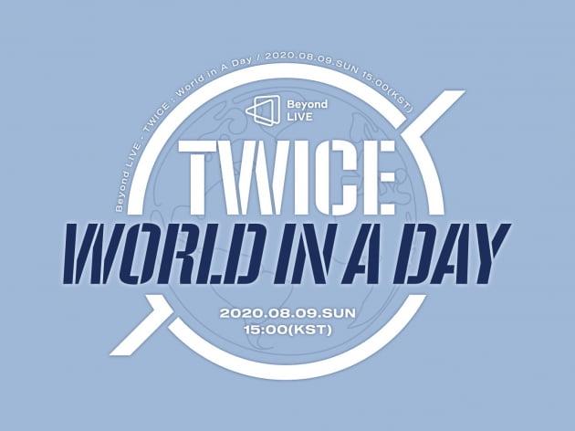 그룹 트와이스 온라인 콘서트 'World in A Day' / 사진제공=JYP엔터테인먼트