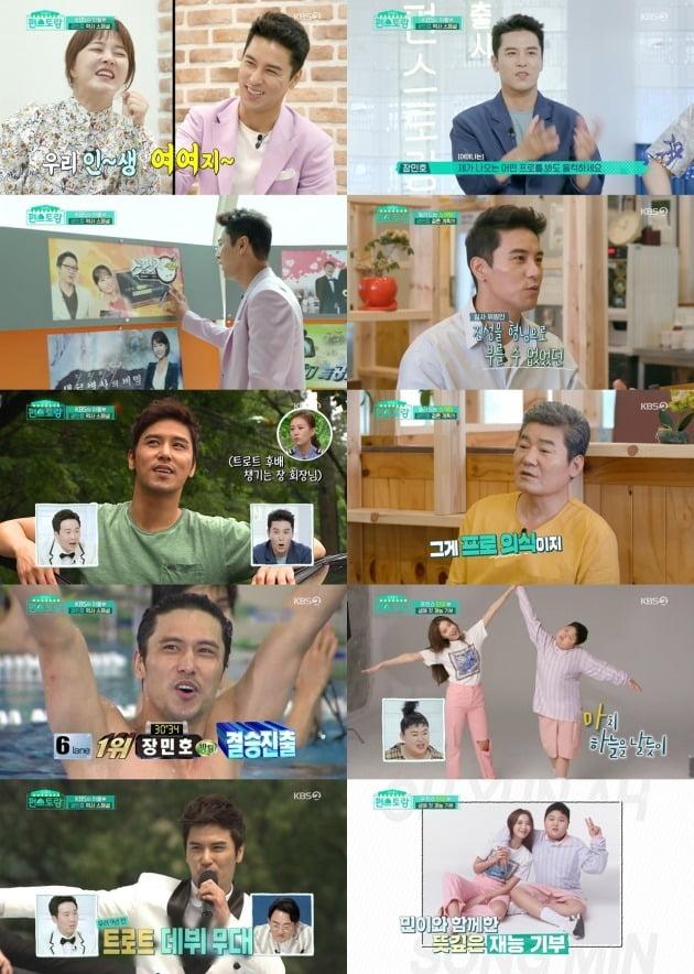 사진제공=KBS2 '신상출시 편스토랑' 방송 캡처