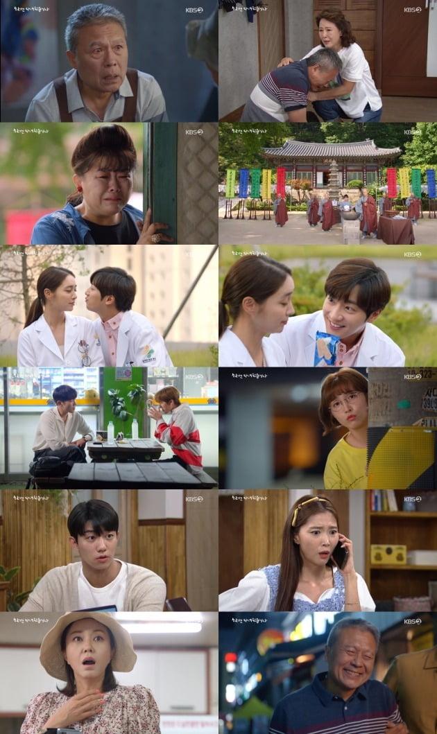 사진= KBS2 '한 번 다녀왔습니다' 방송 화면.