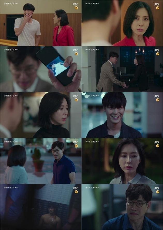 사진= KBS2 '우아한 친구들' 방송 화면.