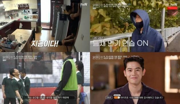 '온앤오프' 김동준./사진제공=tvN