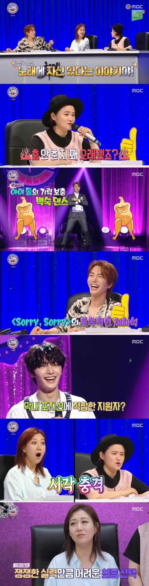 사진= MBC '최애 엔터테인먼트' 방송 화면.
