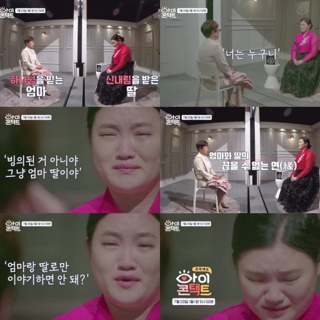 '아이콘택트' 예고 영상./사진제공=채널A
