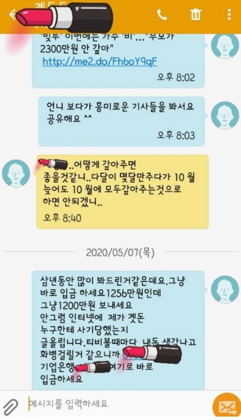 """한소희 母, 1200만원 빚투 의혹…""""곗돈 들고 잠수, 3년 동안 10만원 보내"""" [전문]"""