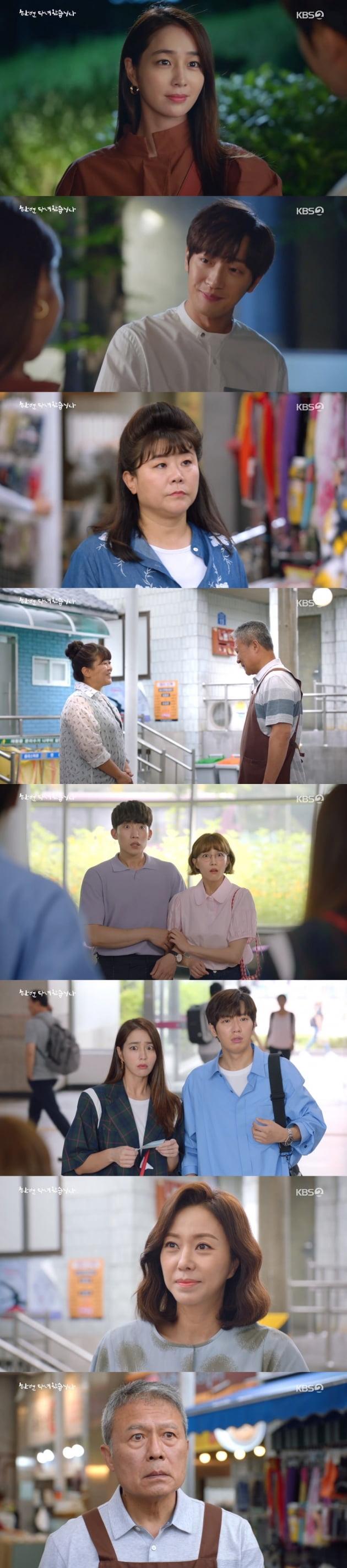 '한 번 다녀왔습니다' /사진=KBS2 방송화면 캡처