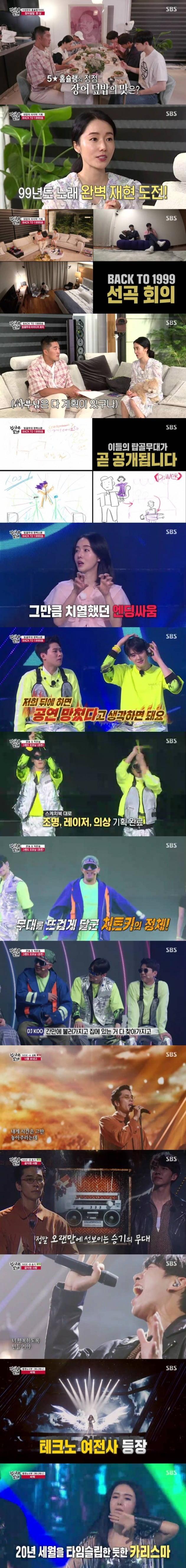 사진= SBS '집사부일체' 방송 화면.