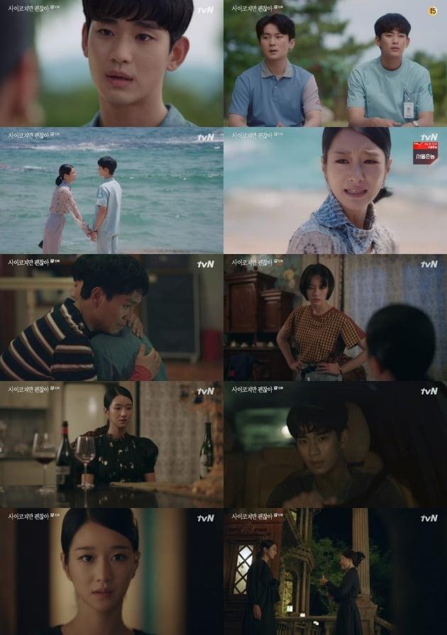 사진= tvN '사이코지만 괜찮아' 방송 화면.