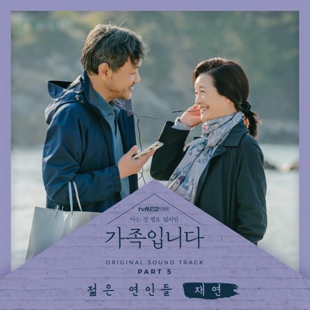 tvN 월화드라마 '아는 건 별로 없지만 가족입니다' OST 커버 이미지 / 사진제공=스톤뮤직엔터테인먼트