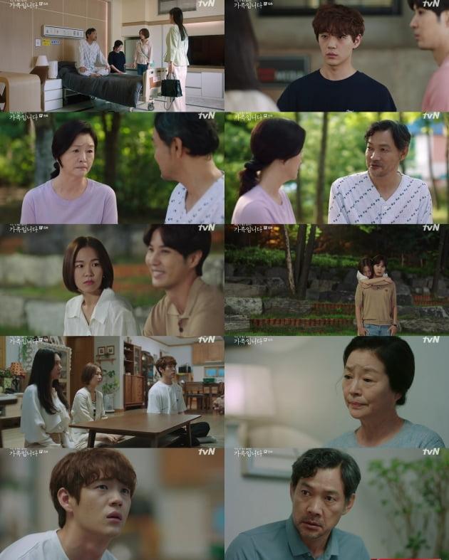 '가족입니다' 15회/ 사진=tvN 제공
