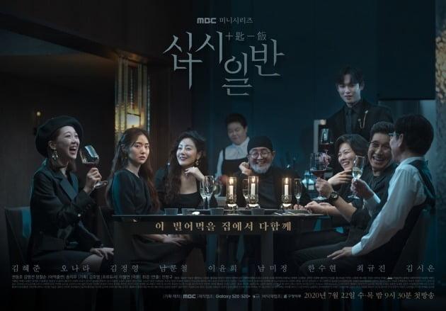 '십시일반' 메인 포스터./사진제공=MBC