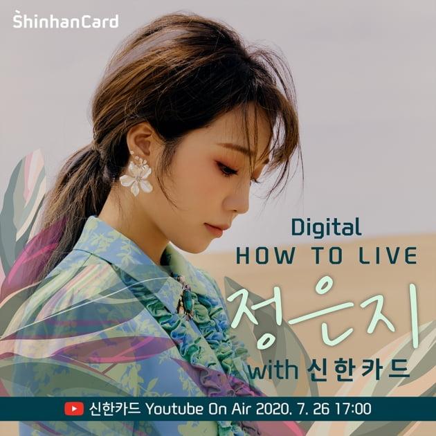 그룹 에이핑크의 정은지 / 사진제공=플레이엠 엔터테인먼트