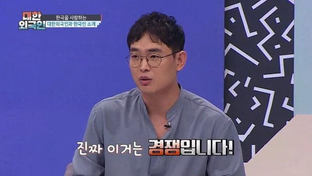 '대한외국인' 박영진/ 사진=MBC 에브리원 제공