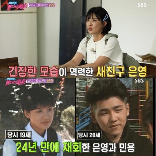 '불타는 청춘' 새 멤버 송은영/사진=SBS '불타는 청춘' 영상 캡처