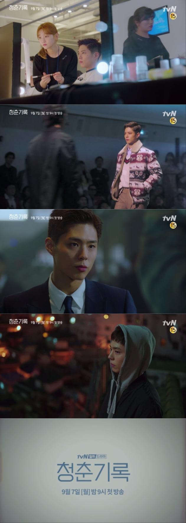 '청춘기록' 2차 티저/ 사진=tvN 제공