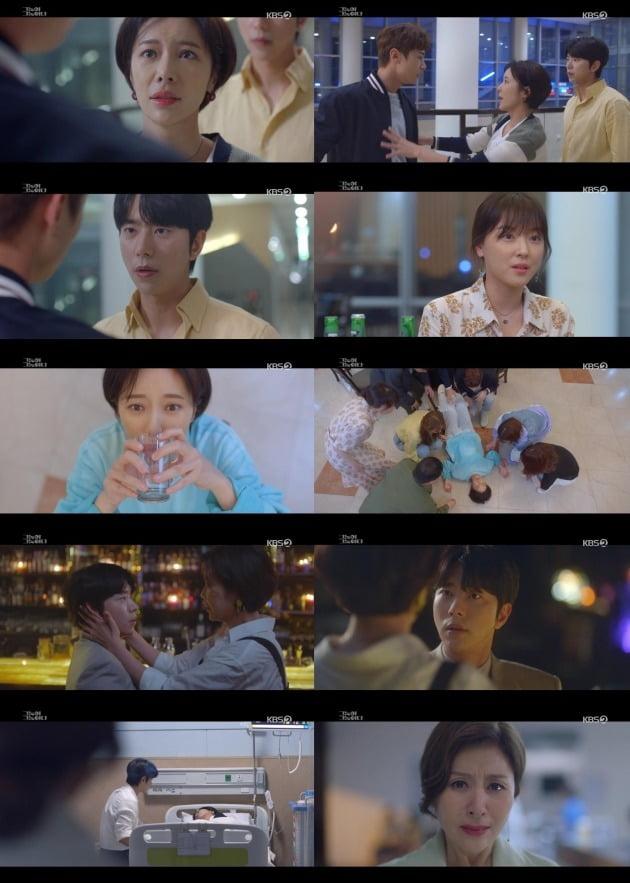 사진=KBS2 '그놈이 그놈이다' 영상 캡쳐