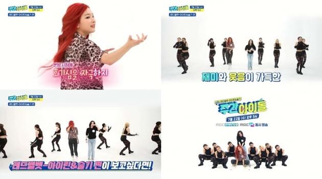 '주간아이돌' 레드벨벳 아이린 슬기 / 사진 = MBC 에브리원 제공