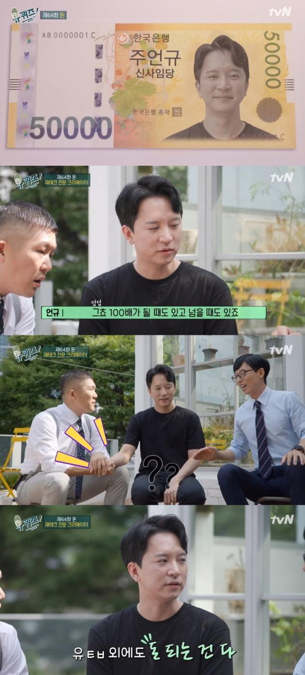 유튜브 신사임당(주언규) 출연 /사진=tvN '유 퀴즈 온 더 블록'