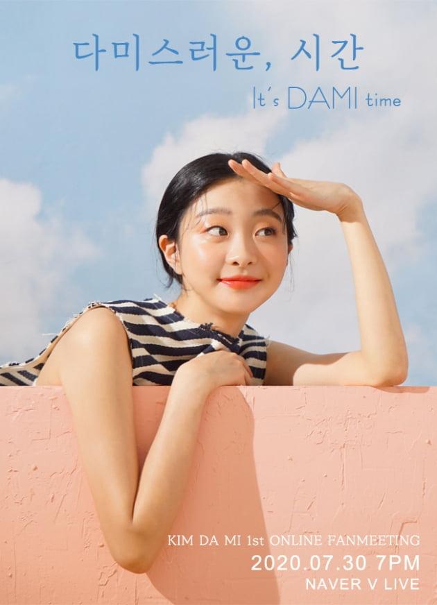 김다미의 첫 온라인 팬 미팅 포스터. /사진제공=앤드마크