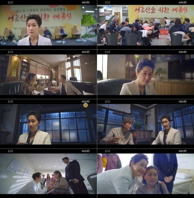 '출사표' 배해선 / 사진 = KBS 영상 캡처