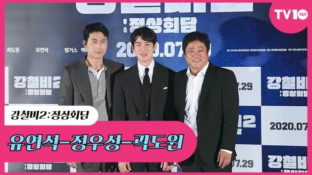[TV텐] '강철비2' 정우성-유연석-곽도원, '남북미 정상들이 납치됐다'