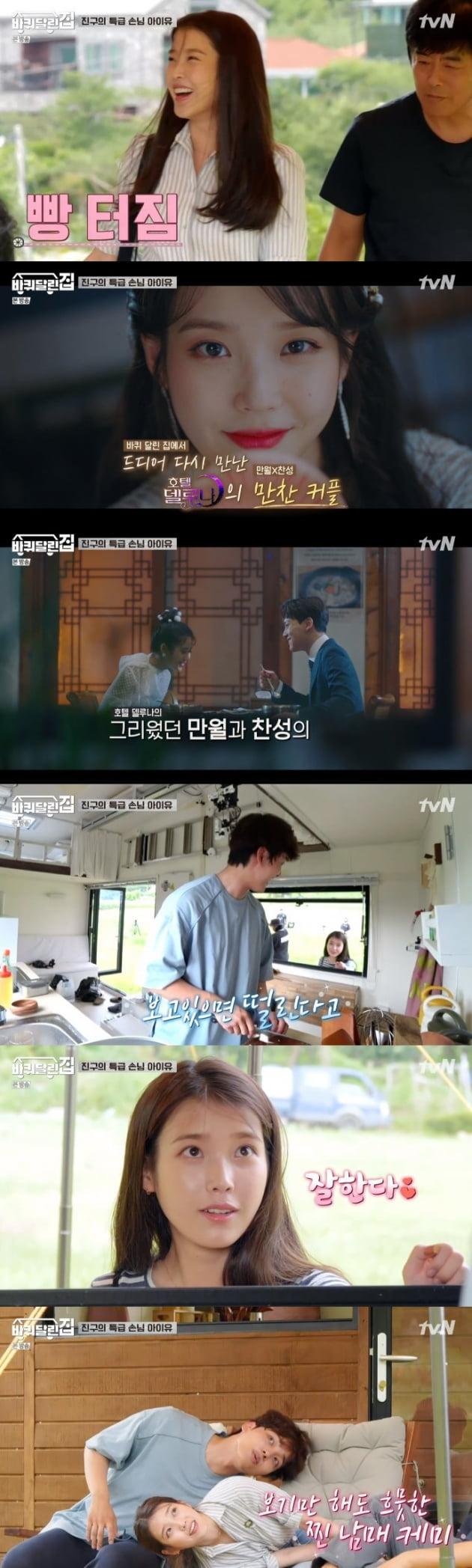 '바퀴달린집' 아이유 / 사진 = tvN 영상 캡처