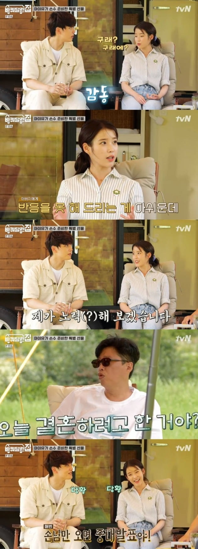 '바퀴 달린 집' 아이유 여진구 / 사진 = tvN 영상 캡처