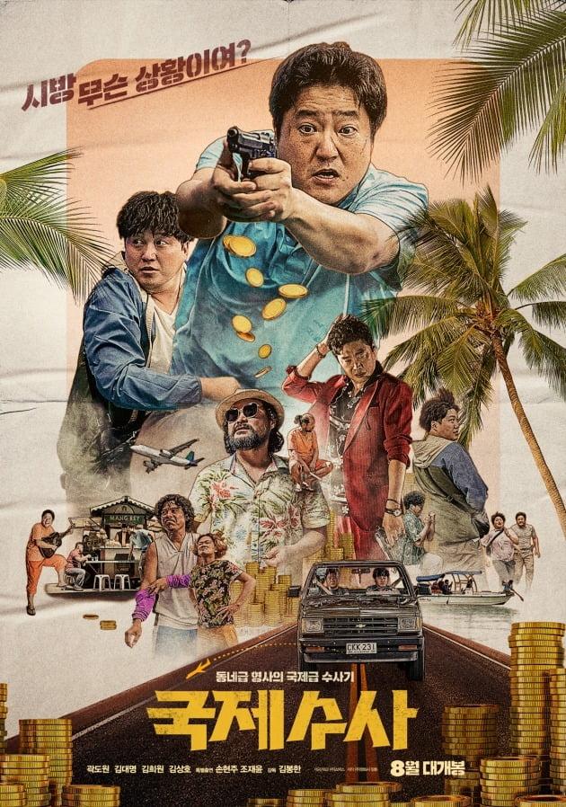 영화 '국제수사' 포스터 / 사진제공=쇼박스