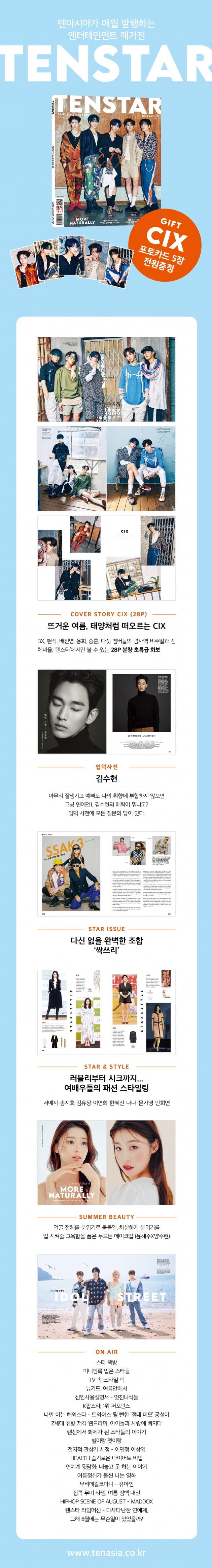 'TEN STAR 커버스토리' 떡잎부터 다른 CIX