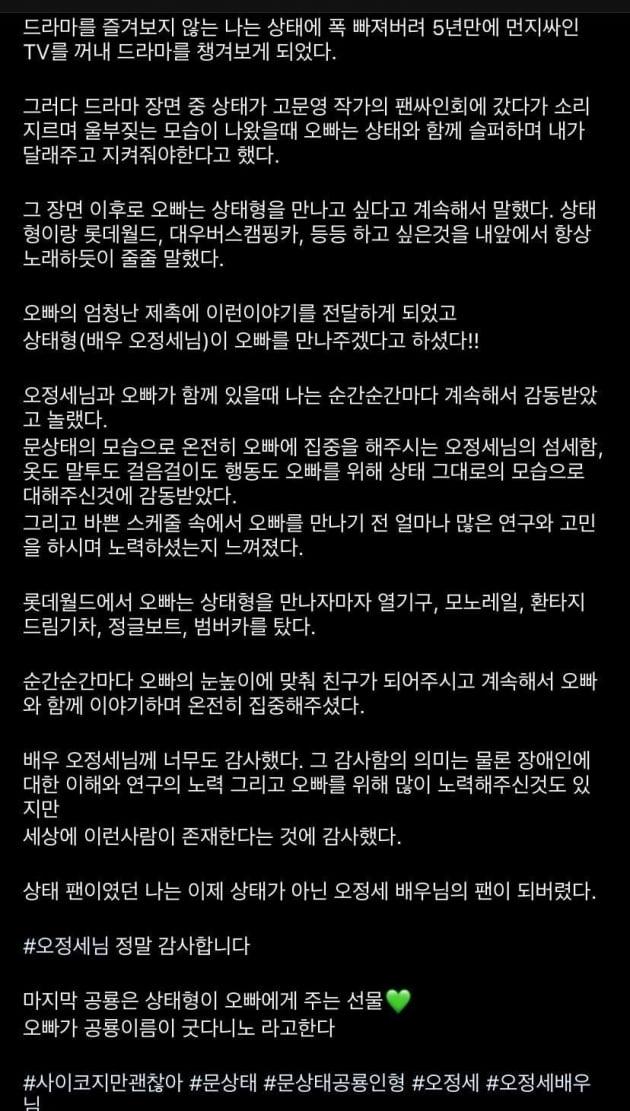 오정세 미담/사진=온라인 커뮤니티