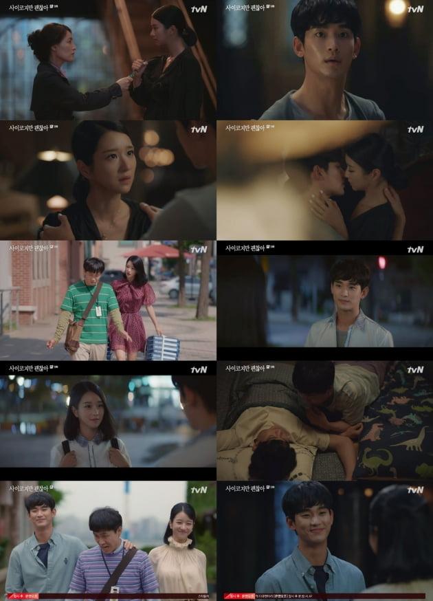 사진=tvN '사이코지만 괜찮아' 방송화면