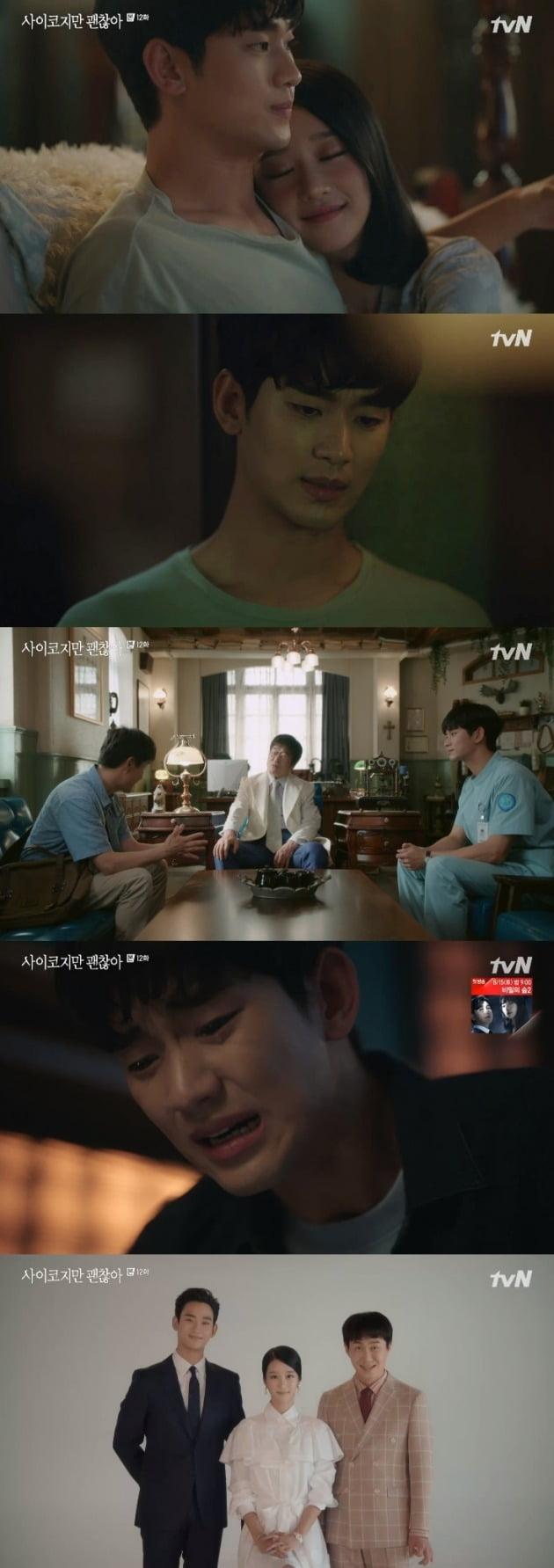tvN 토일드라마 '사이코지만 괜찮아' 방송화면. /사진제공=tvN