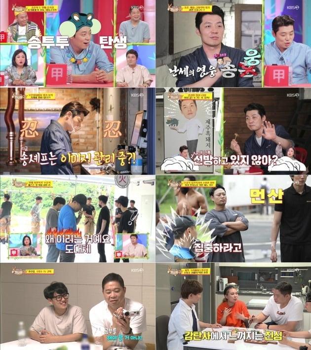 사진= KBS '사장님 귀는 당나귀 귀' 방송 화면.