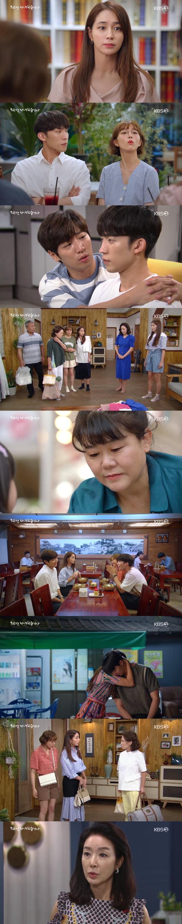 '한 번 다녀왔습니다'/ 사진= KBS2 제공