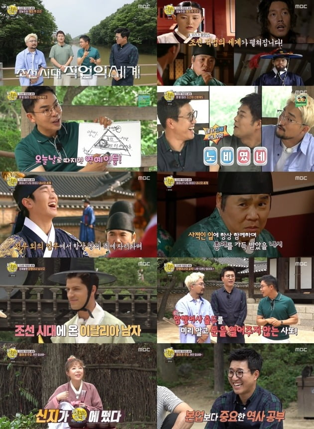 '선을 넘는 녀석들'에서 조선 시대 직업을 탐구했다. / 사진=MBC 방송 캡처